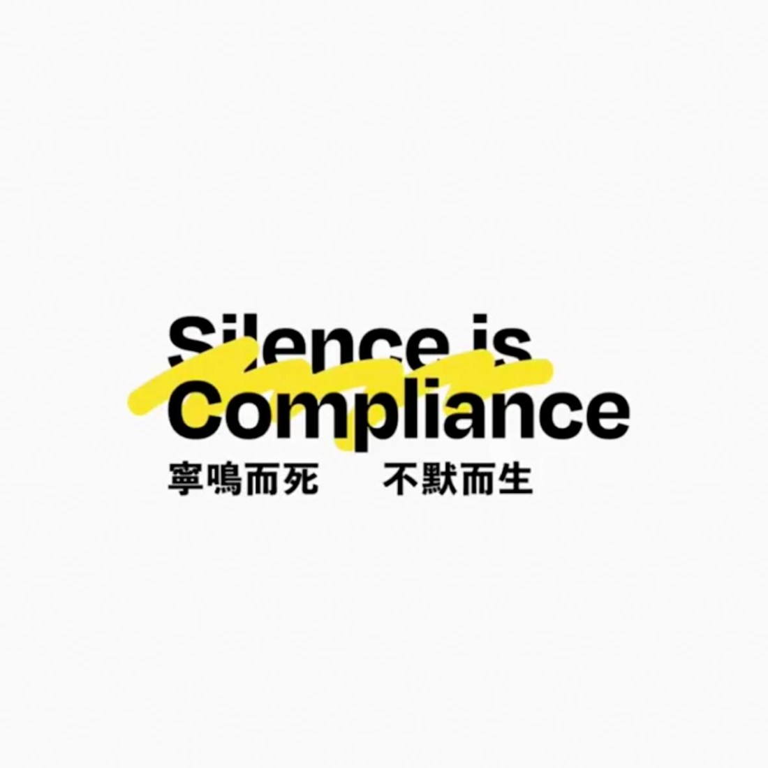SIlcence-is-compilance-web